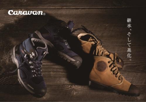 キャラバンシューズ誕生秘話から登山靴の歴史的な歩み、そして次代への想いをご紹介。