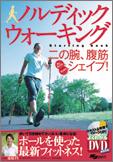 [ノルディックウォーキング Starting book(DVD+BOOK)」