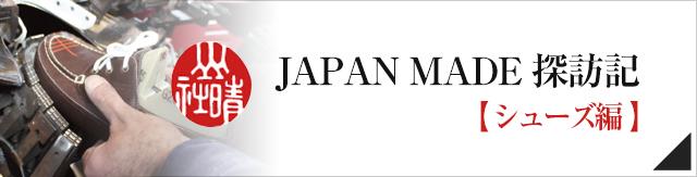 MADE IN JAPAN 探訪記シューズ編