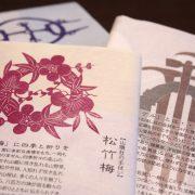 山晴社_てぬぐい09.03.01