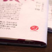 山晴社_てぬぐい09.03.02