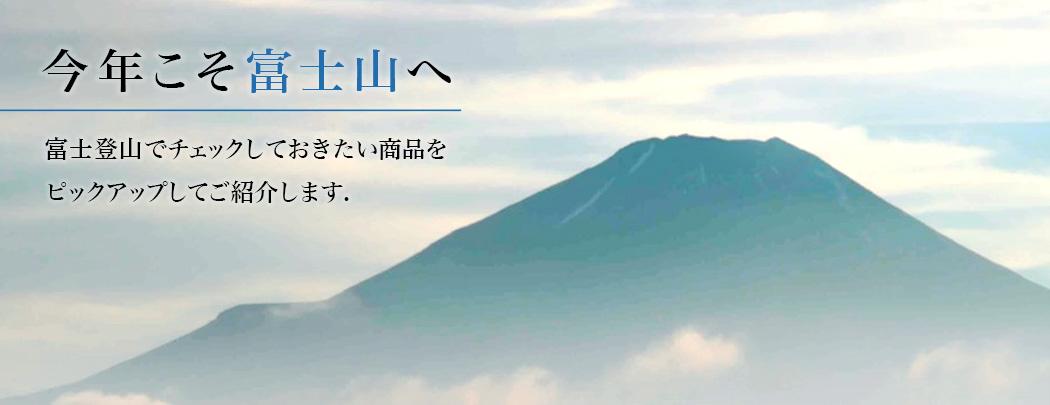 今年こそ、富士山へ
