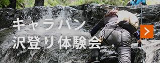 キャラバン沢登り体験会