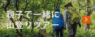 親子で一緒に山登りツアー