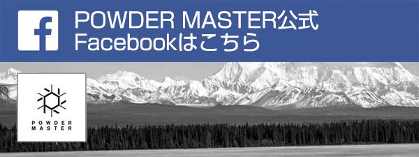 POWDERMASTER公式Facebook