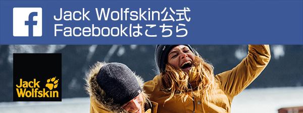 JackWolfskin公式Facebook