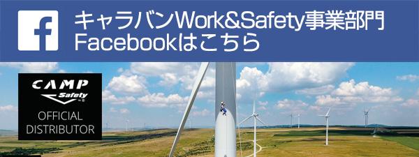 キャラバンWork&Safety事業部門Facebook