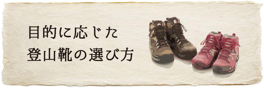 目的に応じた登山靴の選び方