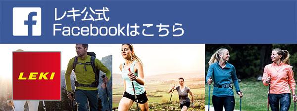 レキ公式Facebook