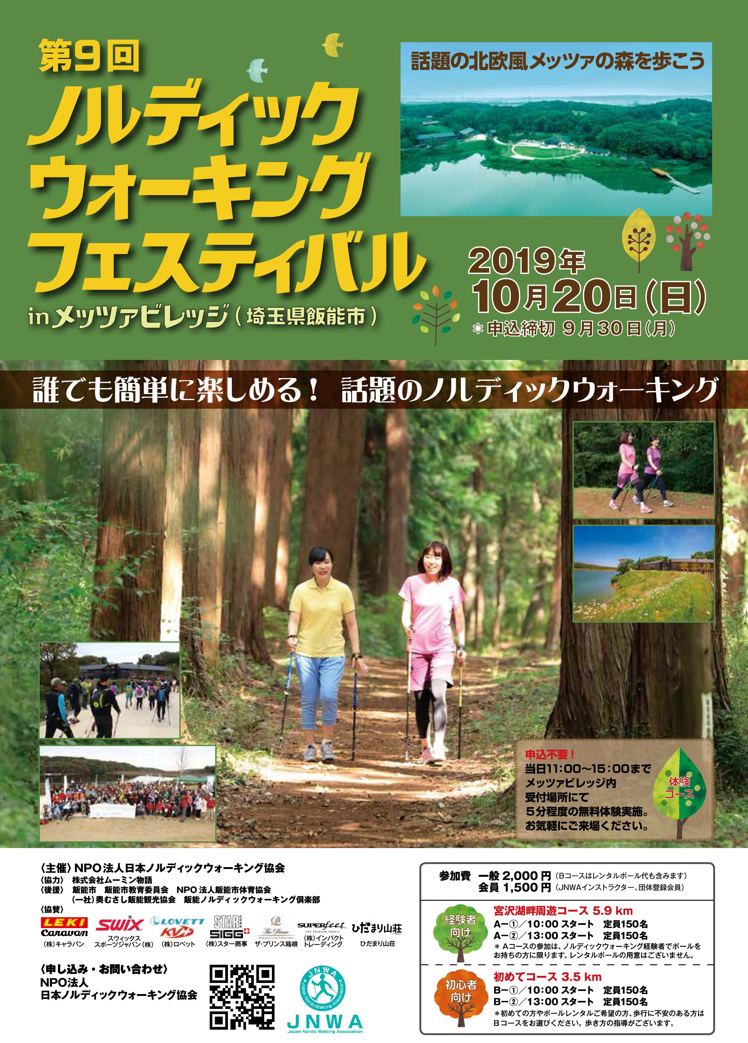第9回ノルディックウォーキングフェスティバル inメッツアビレッジ @ 【埼玉県】メッツアビレッジ