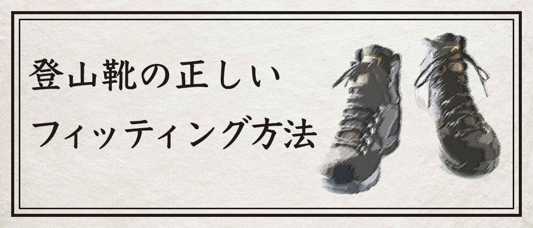 登山靴の正しいフィッティング方法